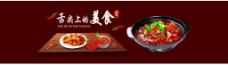 美食banner