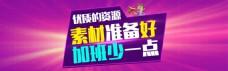 网页高清活动banner