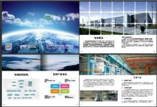 宣传册(中文)