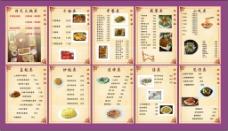 饭馆菜谱内页菜单设计