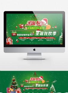 淘宝天猫圣诞狂欢季促销海报