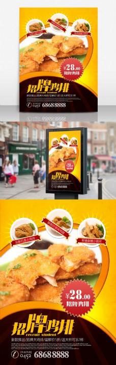 招牌鸡排促销宣传海报