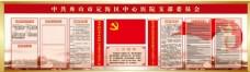 党员活动室 背景墙 展板 素材