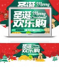 圣诞节欢乐购双旦全屏海报
