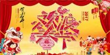 中国年欢度春节1