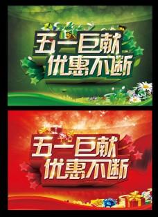 五一劳动节打折促销海报设计PSD素材