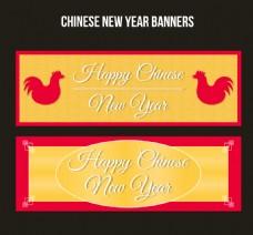 新年红黄色横幅