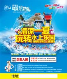 清凉一夏玩转水上乐园宣传海报