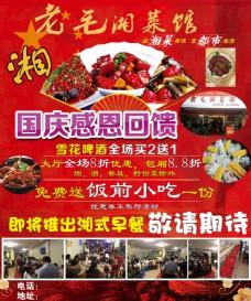 老毛湘菜馆