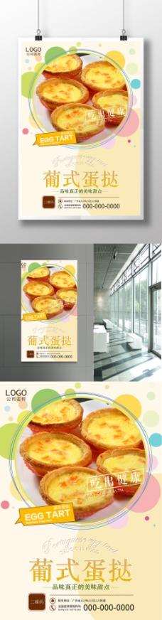 蛋挞海报设计
