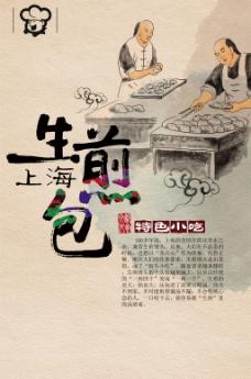 上海生煎包宣传海报psd分层素材
