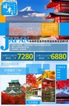 本州伊豆急列车双温泉美食赏枫6天