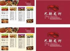 巴辣龙虾菜牌