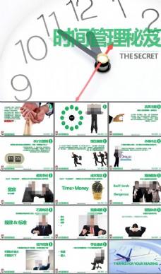 时间管理秘笈PPT模板