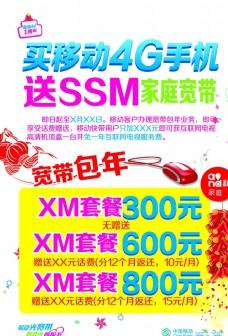 移动4G手机海报广告