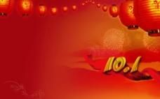 红色国庆背景图片