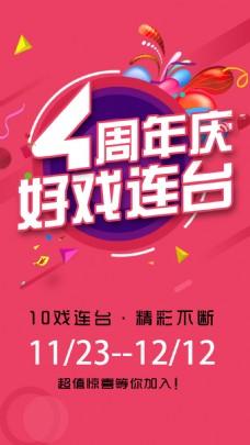 4周年庆海报模版psd分层