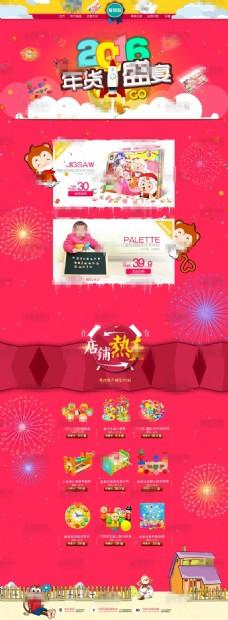 红色喜庆淘宝2016年货盛宴活动页psd分层素材