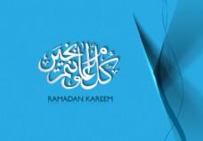 阿拉伯伊斯兰书法的蓝色背景