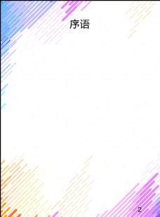 彩色画册序言