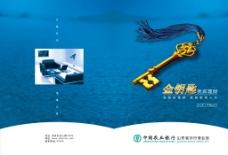 中国农业银行二折页
