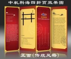 中机科海折页效果图红色传统风格公司宣传单