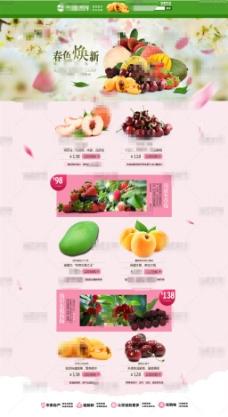 纯色焕新淘宝水果店铺首页psd分层素材