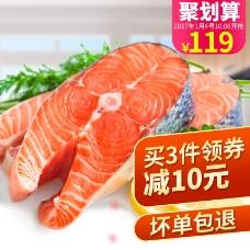 三文鱼聚划算主图