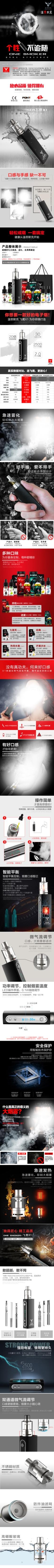 电子烟详精美情页