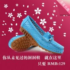 淘宝透气鞋促销
