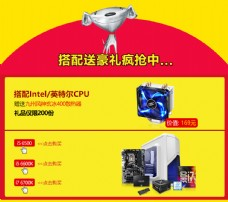 CPU 送玄冰400