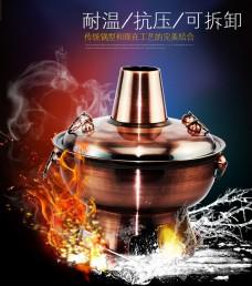 火锅炭火锅素材老北京碳电火锅