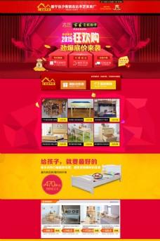 淘宝家具狂欢购h促销页面设计PSD素材