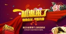 红色华丽淘宝盛大开业活动海报psd分层素材