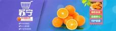清新苏宁甜橙活动