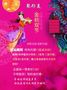 中秋节日促销