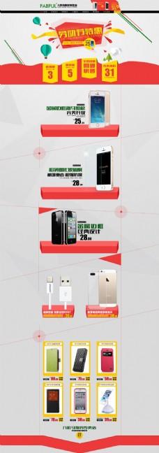 淘宝劳动节手机促销页面设计PSD素材