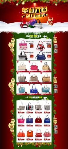 淘宝圣诞元旦促销海报PSD素材