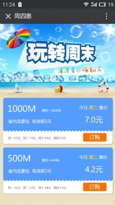 手机活动产品UI设计