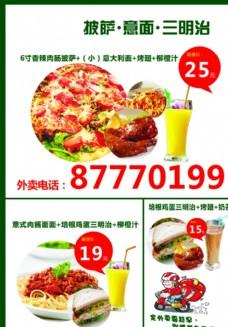汉堡披萨宣传单页