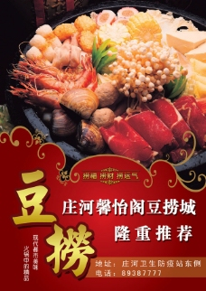 庄河馨怡阁豆捞广告封面