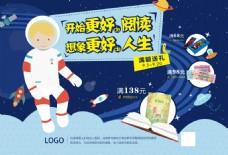 2k-书店促销海报
