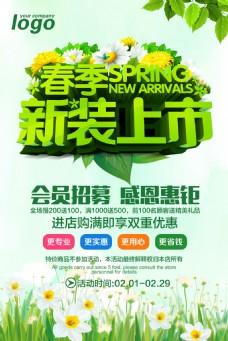 春季新装上市促销海报