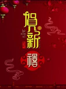 2017鸡年喜庆海报