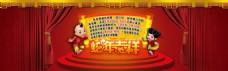 蛇年吉祥淘宝全屏海报0113