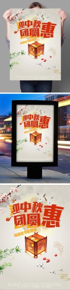 中秋节团圆惠宣传促销海报展板DM