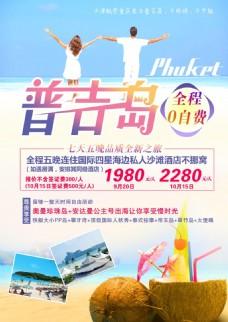 普吉岛广告设计