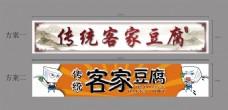 传统客家豆腐招牌制作文件