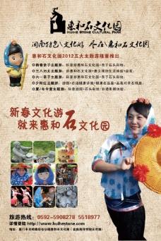 惠和石文化园广告PSD素材