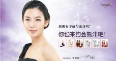 熊津化妆品形象墙PSD素材
